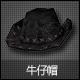牛仔帽(7天)