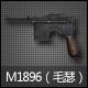 M1896(毛瑟)(7天)