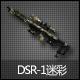 DSR-1迷彩(7天)