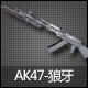 AK47-狼牙(7天)