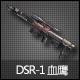 DSR-1 血鹰(7天)