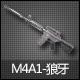 M4A1-狼牙(7天)