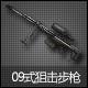 09式狙击步枪(30天)