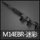 M14EBR-迷彩(7天)