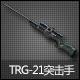 TRG-21突击手(7天)
