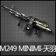 M249 MINIMI-天羽(7天)