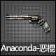 Anaconda-恶棍