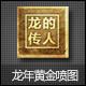 龙年黄金喷图(7天)
