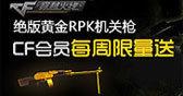 黄金RPK机关枪
