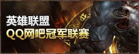 英雄联盟QQ网吧冠军联赛
