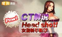 CT解说 head shot!女警新手教学
