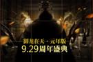 名将盛典9.29周年庆