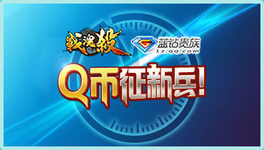 公测送QQ币