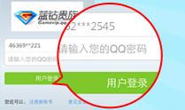 填写账号密码关联QQ