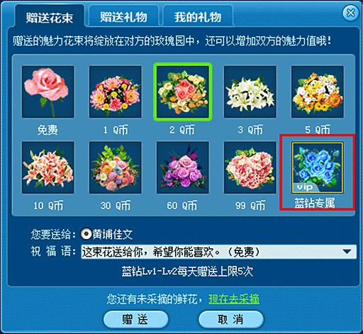 蓝钻专属鲜花赠送