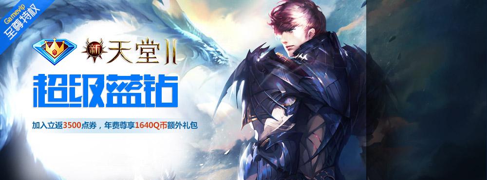 新天堂II 超级蓝钻