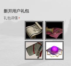 剑灵新开用户礼包