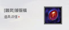 [器灵]饕餮(福)