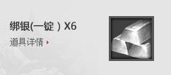 绑银(一锭)X6