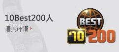 10Best200人