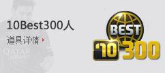 10Best300人
