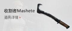 收割者Mashete