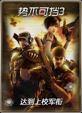 穿越火线荣誉 我的游戏 游戏人生 腾讯游戏图片