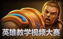lol官网春季大作战图片