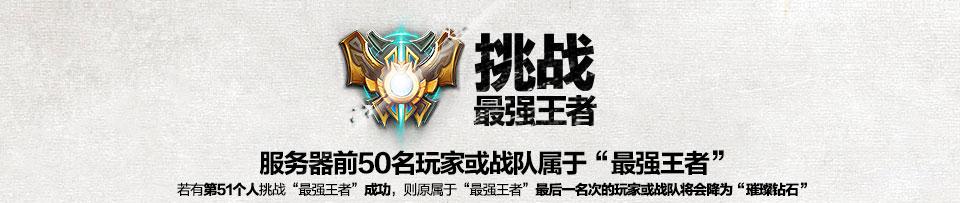 """服务器前50名玩家或战队属于""""最强王者""""..."""