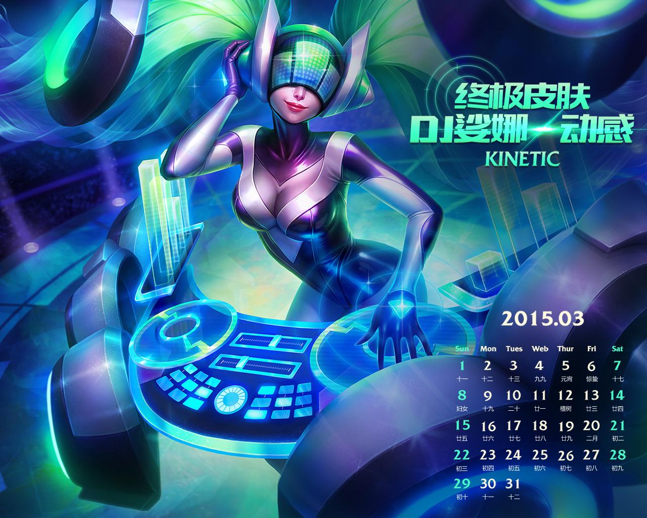 羊年日历:3月-英雄联盟官方网站-腾讯游戏