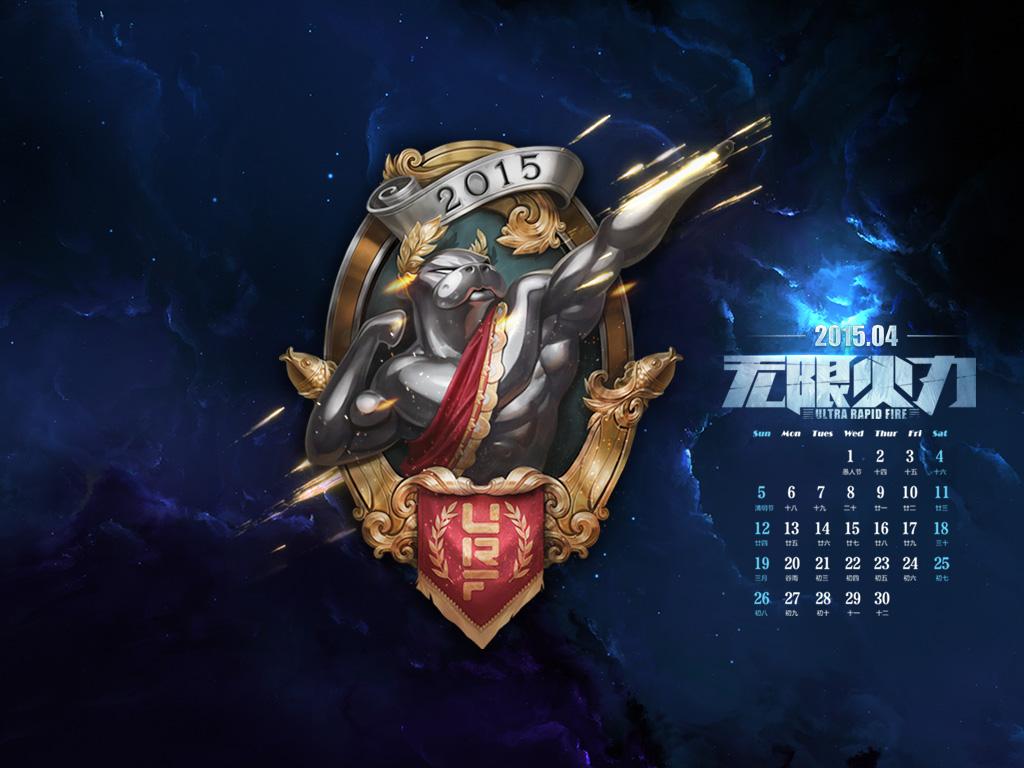 官方羊年日历福利:4月主题壁纸英雄联盟超级玩家