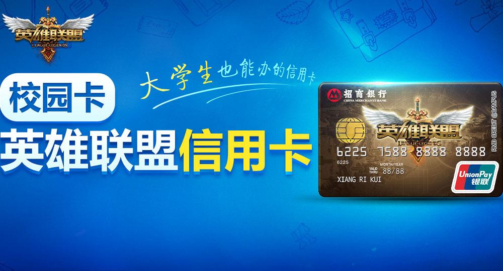 招商銀行大學生信用卡姿勢V2.0