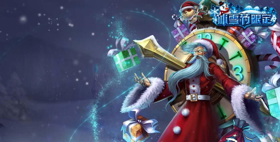 圣诞狂欢 基兰
