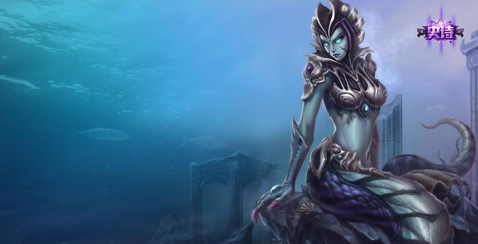 深海妖姬 卡西奥佩娅