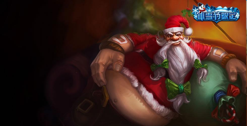 圣诞老人 古拉加斯