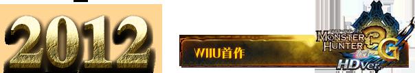 2012 WIIU首作