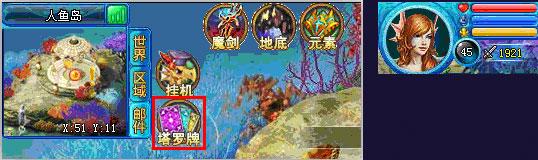 使用方法:进入塔罗牌界面后,选择占卜师点击即可获得强大属性,选择不