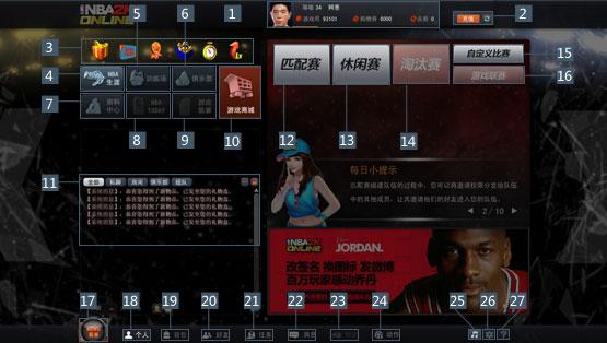 NBA2K Online 大厅介绍