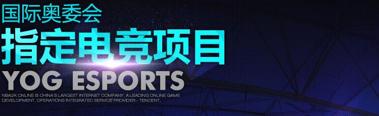 国际奥委会 指定电竞项目
