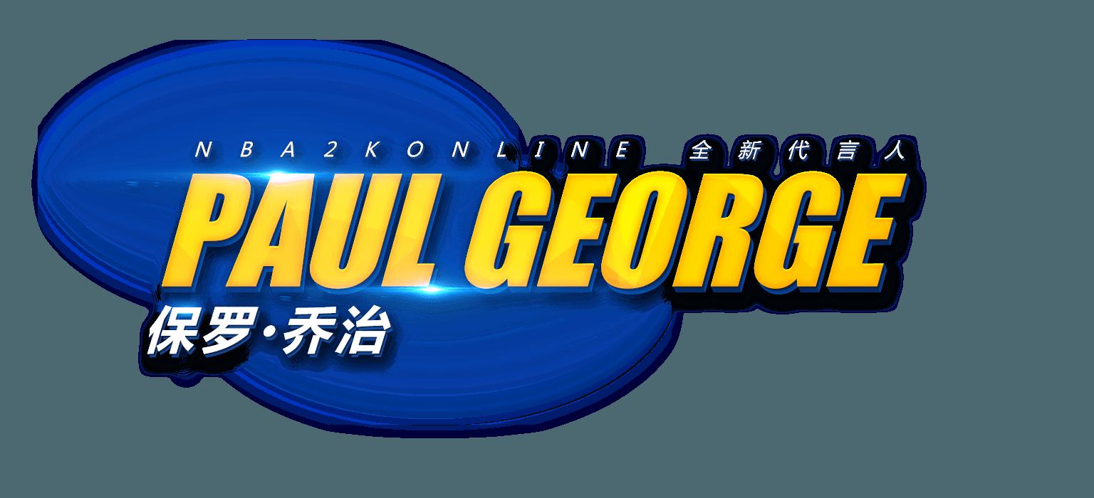 NBA2KONLINE全新代言人PAUL⋅GEORGE保罗⋅乔治