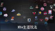 NBA生涯玩法