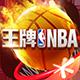 王牌NBA 安卓最新官方正版