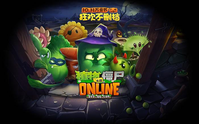 qq游戏植物大战僵尸_《植物大战僵尸2》即将登陆腾讯移动游戏平台