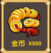 金币 x500