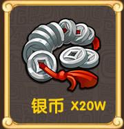银币 x20w