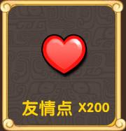 友情点 x200