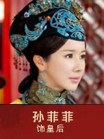 孙菲菲饰皇后