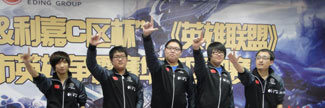 华东赛区冠军-IG战队