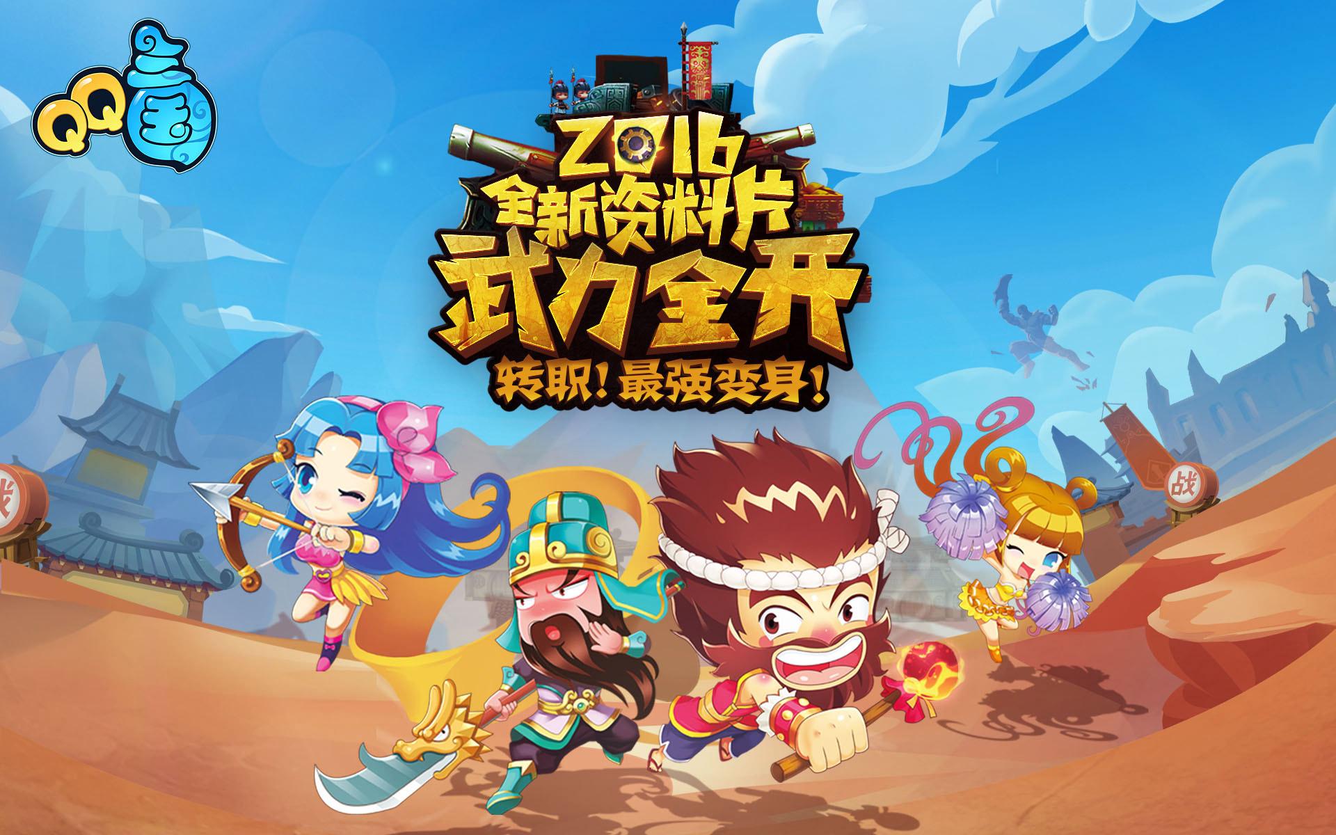 爱生活!-qq三国-官方网站-腾讯游戏