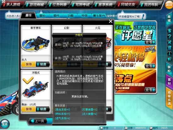 qq飞车赛车如何改装_外形改装QQ飞车官方网站腾讯游戏竞速网游